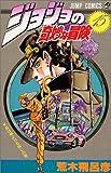ジョジョの奇妙な冒険 15 (ジャンプ・コミックス)