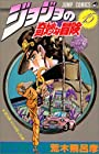 ジョジョの奇妙な冒険 第15巻 1990-04発売