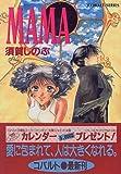 MAMA  / 須賀 しのぶ のシリーズ情報を見る