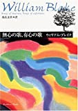 無心の歌、有心の歌―ブレイク詩集 (角川文庫)