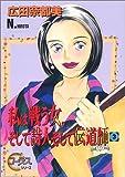 私は戦う女。そして詩人そして伝道師 (3) (ヤングユーコミックス―コーラスシリーズ)