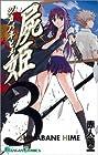 屍姫 第3巻