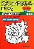 筑波大学附属駒場中学校 21年度用 (10年間入試と研究1)