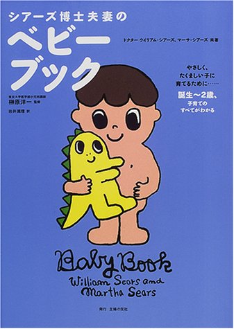 Baby Book Of Dr. Sears And His Wife Isbn: 4072258458 (2000) [Japanese Import]
