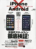 iPhone×Android ( 家電批評2010年 5月号増刊) [雑誌]