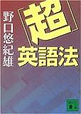 「超」英語法 (講談社文庫)