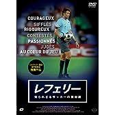 レフェリー 知られざるサッカーの舞台裏 [DVD]
