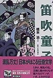 笛吹童子 痛快世界の冒険文学 (7)
