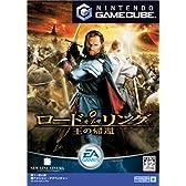 ロード・オブ・ザ・リング 王の帰還 (GameCube)