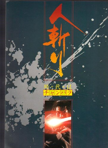 勝新太郎の画像 p1_21