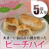 かんのや『ももの菓実 ピーチパイ(5個入)』