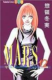 Mars (12) (講談社コミックスフレンドB (1181巻))