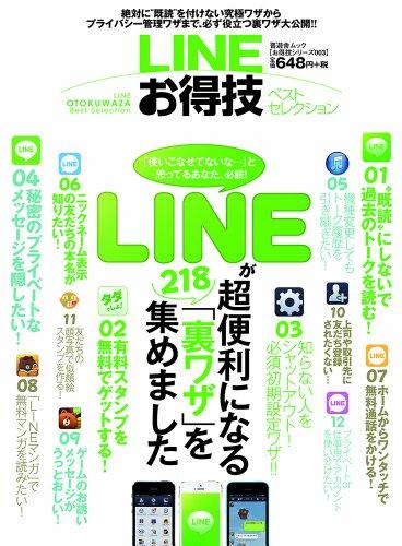 【お得技シリーズ003】LINEお得技ベストセレクション (晋遊舎ムック)