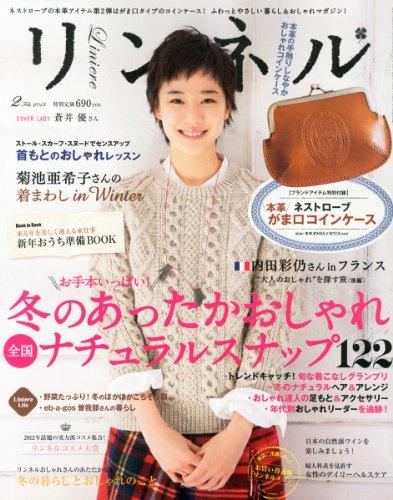 リンネル 2013年 02月号 [雑誌]
