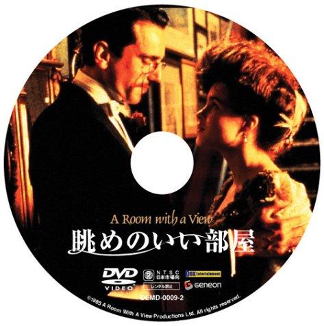 眺めのいい部屋 完全版 スペシャル・エディション [DVD]