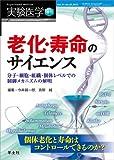 実験医学増刊 Vol.31 No.20 老化・寿命のサイエンス〜分子・細胞・組織・個体レベルでの制御メカニズムの解明 個体老化と寿命はコントロールできるのか? (実験医学増刊 Vol. 31-20)