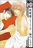 P.B.B. 3 (3) (ビーボーイコミックス)