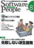 Software People Vol.8