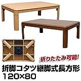 折れ脚こたつテーブル(継脚式) 【長方形/120cm×80cm】 木製(天然木) 本体 高さ調節可/UV塗装 ナチュラル