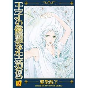 王子の優雅な生活(仮) 2
