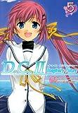 D.C.II Imaginary Future ~ダ・カーポII イマジナリーフューチャー~(5) (電撃コミックス)