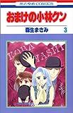 おまけの小林クン 第3巻 (花とゆめCOMICS)