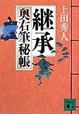継承―奥右筆秘帳 (講談社文庫)