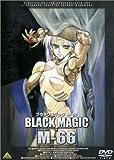 ブラックマジック M-66 [DVD]