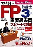 FP技能士3級 重要過去問スピード攻略 '13→'14年版