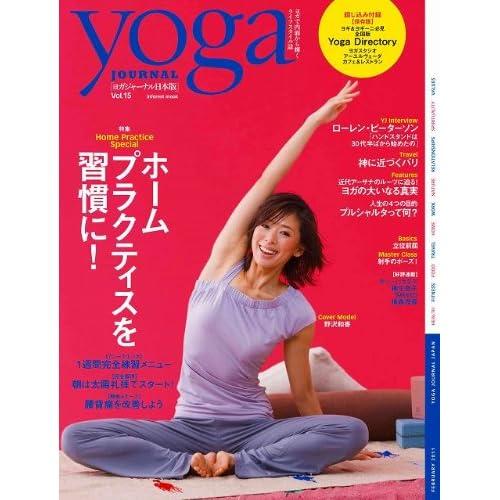 ヨガジャーナル日本版 Vol.15 (INFOREST MOOK)