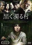 黒く濁る村 [DVD]