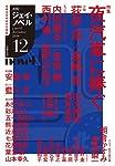 月刊J-novel2014年12月号