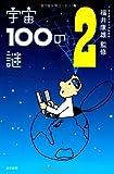 宇宙100の謎 2