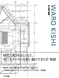 サムネイル:岸和郎の新しい作品集『WARO KISHI 岸 和郎の建築』