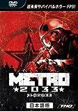 メトロ 2033 日本語版