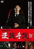 島田秀平の怪談奇談 (壱) [DVD]