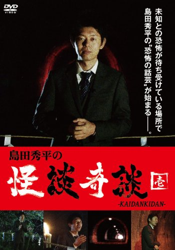 島田秀平の怪談奇談 (壱)