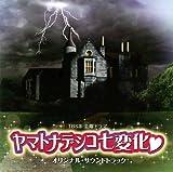 ヤマトナデシコ七変化 オリジナル・サウンドトラック