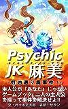 サイキックJK麻美 -灯油通り魔事件!- ゲームブック (GameBook.xyz)