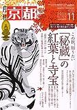 月刊 京都 2011年 11月号 [雑誌]
