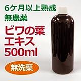 6ケ月以上熟成 無農薬ビワの葉エキス(無洗葉)500ml 健康サポート専門店オリジナル
