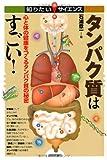 タンパク質はすごい! ~心と体の健康をつくるタンパク質の秘密 (知りたい! サイエンス)