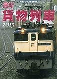 最新貨物列車2015 鉄道ジャーナル6月号別冊