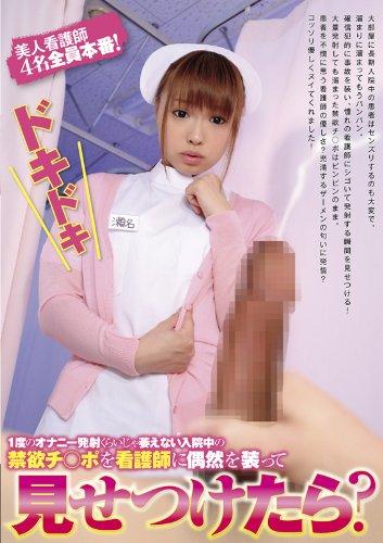 1度のオナニー発射くらいじゃ萎えない入院中の禁欲チ○ポを看護師に偶然を装って見せつけたら? [DVD]