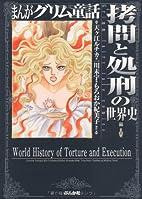 拷問と処刑の世界史 (まんがグリム童話)
