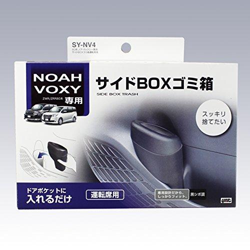 槌屋ヤック 80系ノア・ヴォクシー・エスクァイア専用サイドBOXゴミ箱 運転席用 SY-NV4