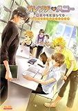 オレンジ・ハニー 僕はキミに恋してる公式ビジュアルファンブック (B'sLOG COLLECTION)