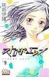 ストロボ・エッジ 9 (マーガレットコミックス)