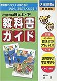 小学教科書ガイド 大日本図書版 理科 6年