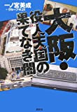 大阪・役人天国の果てなき闇